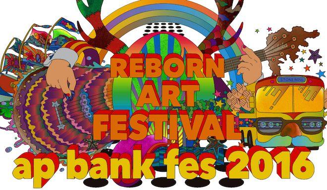 rebornartfes2016