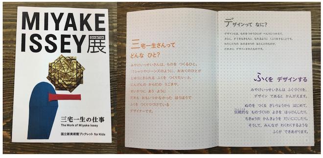 fukumonokodomokoto02-4