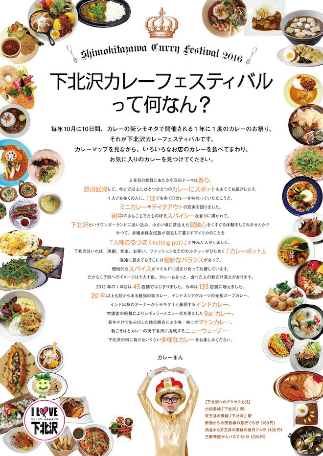 shimokitazawa-curryfes02