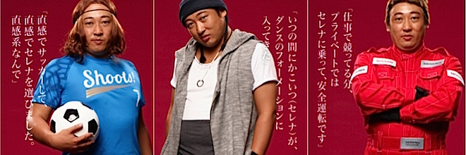 serena-akiyama1