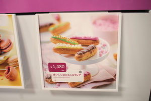 フランス冷凍食品専門店「ピカール」中目黒にオープン