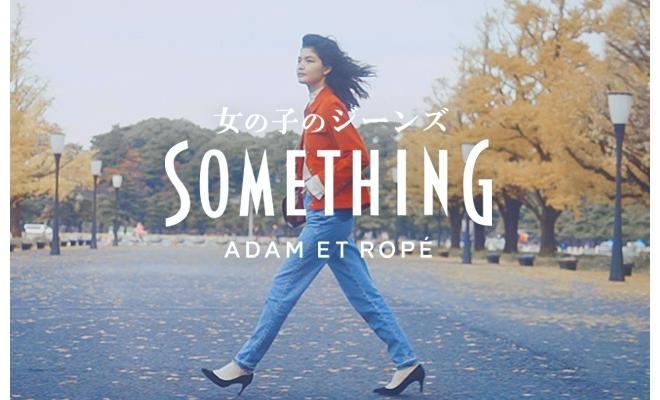 something-adametrope