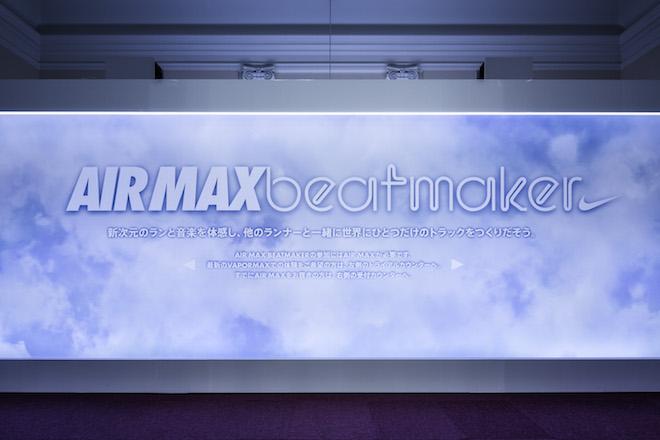 airmaxday_2017_009