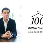 uniqlo-lifewearstory100