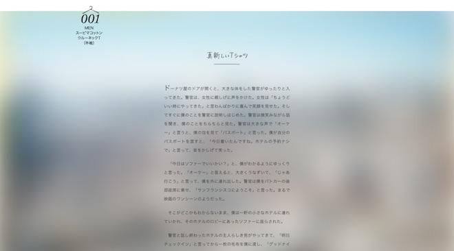 uniqlo-lifewearstory100-4