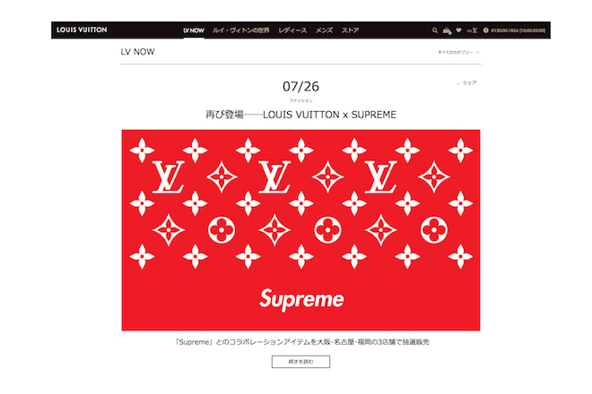 louisvuittonxsupreme-resale