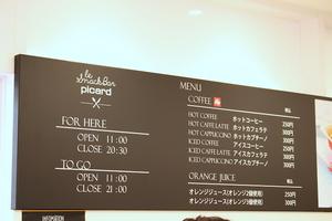 コーヒー、ジュースは250円から