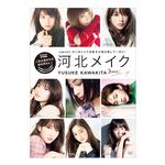 kawakitayusuke-mook1