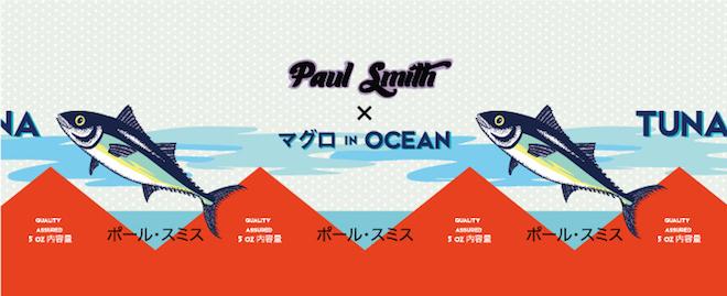 paulsmith-ocean1