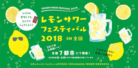 lemon-sour-fes1