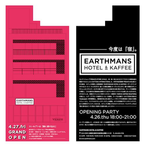 earthmanshotel_1