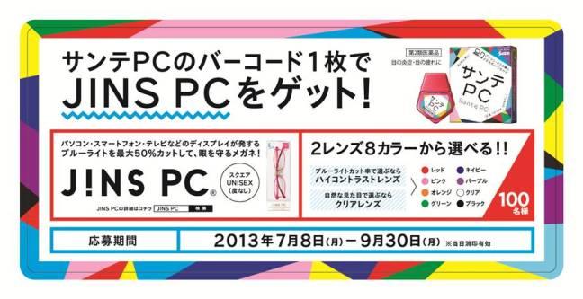 サンテPC2.jpg