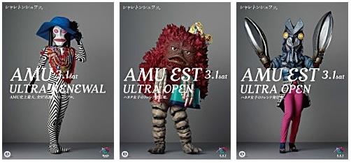 AMU-ULTRA02.jpg