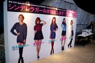 GirlsAward-2013AW05.JPG