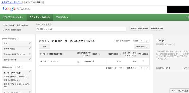 google-keywordplanner.png