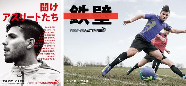 PUMA-ForeverFaster04.jpg