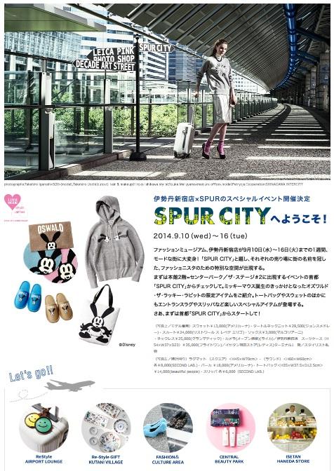 spurjp_spurcity.jpg