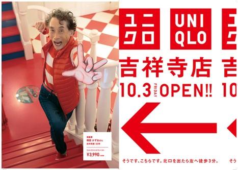 uniglo_kichijoji01.jpg