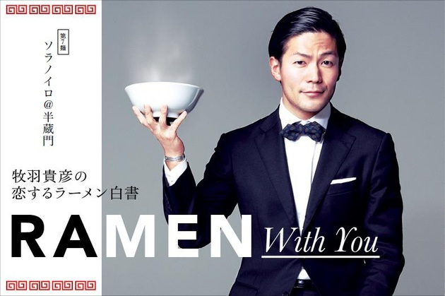 RAMEN_with_you_main07-thumb-630x419-2726.jpg