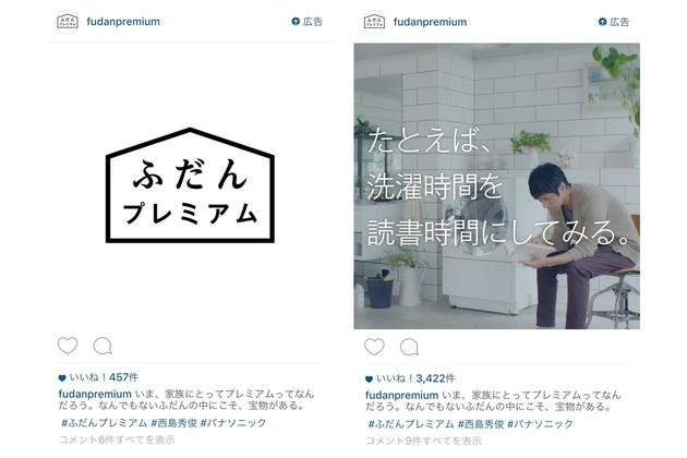 instagramad_case02.jpg