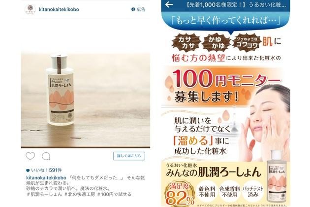 instagramad_case10.jpg