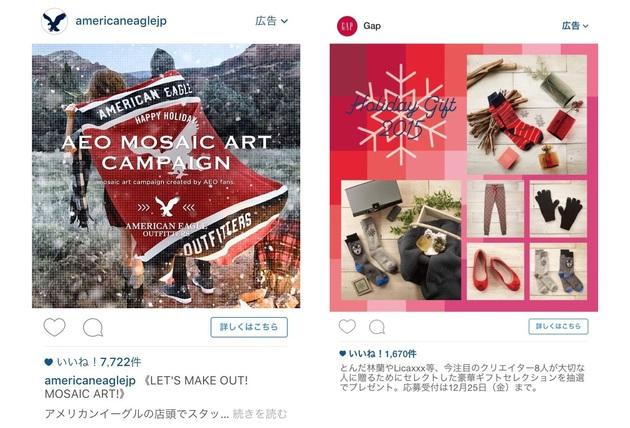 instagramad2015-ae-gap.JPG