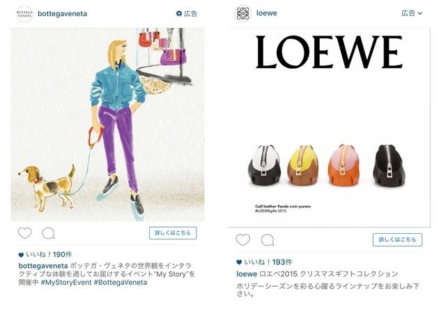 instagramad2015-bottega-loewe.JPG
