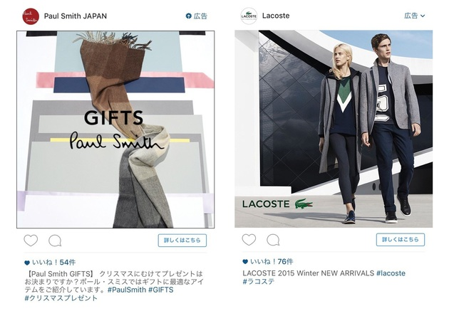 instagramad2015-paulsmith-lacoste.JPG