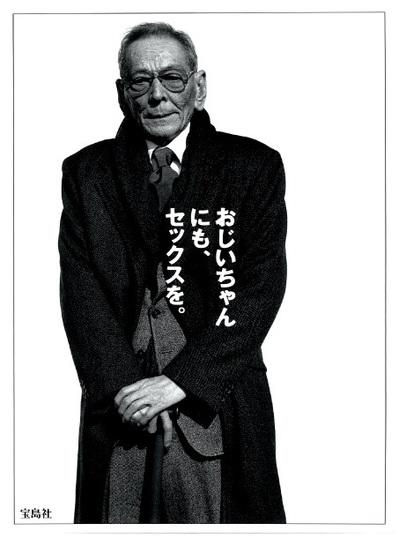 takarajimaad-1998.jpg