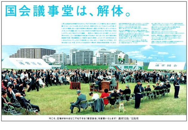 takarajimaad-2002.jpg