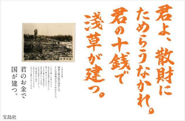 takarajimaad-2012-2.jpg