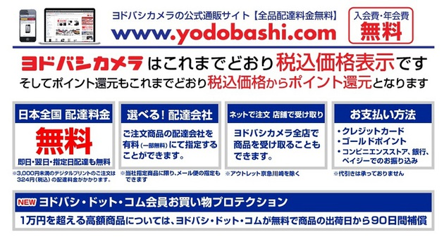 yodobashi0415.jpg