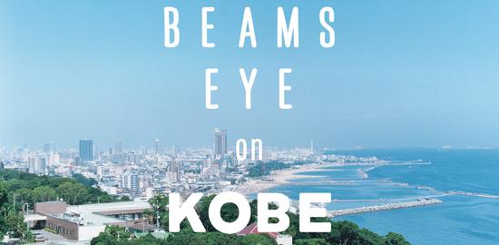 beamseye-kobe