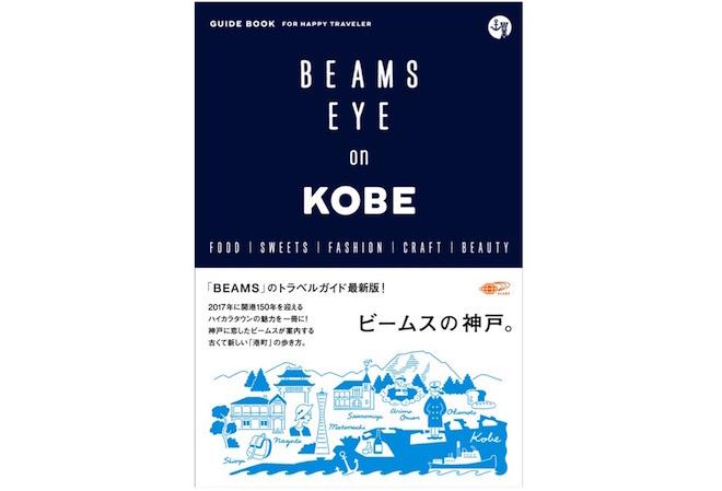 beamseye-kobe02