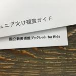 fukumonokodomokoto02