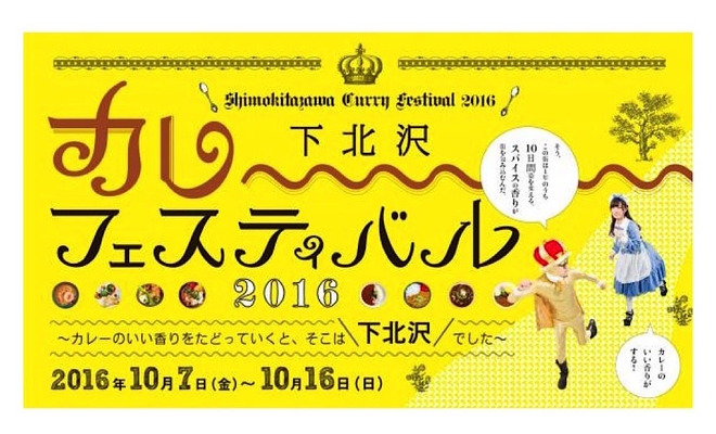 shimokitazawa-curryfes