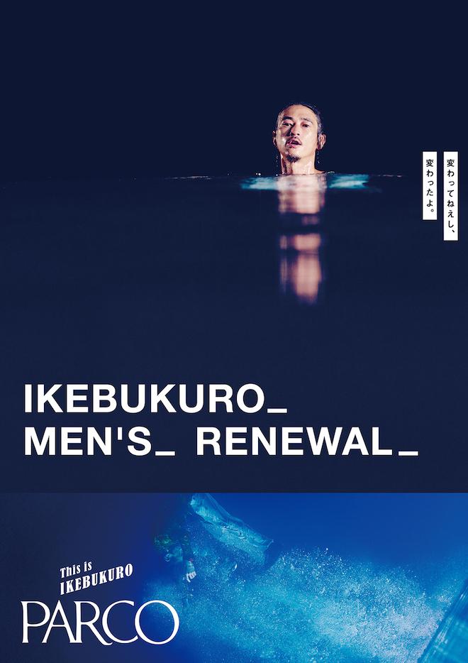 ikebukuroparco-mensrenewal3