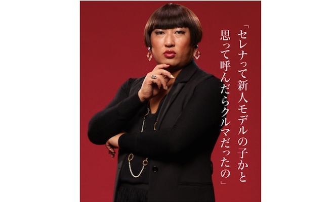 serena-akiyama