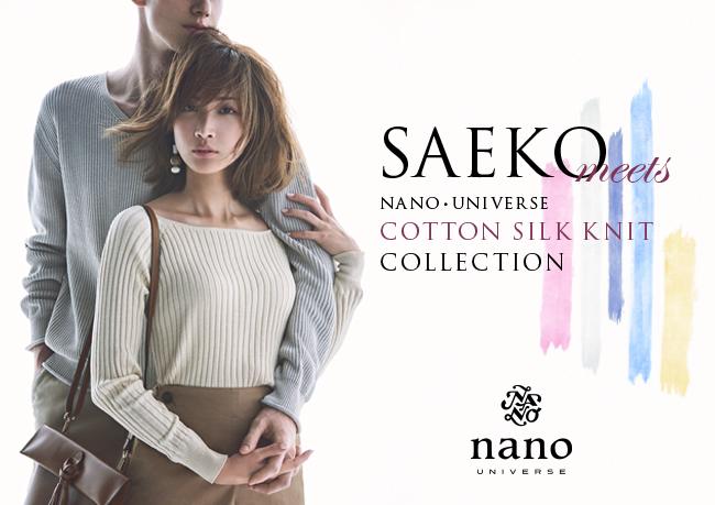 nanouniverse-saeko2