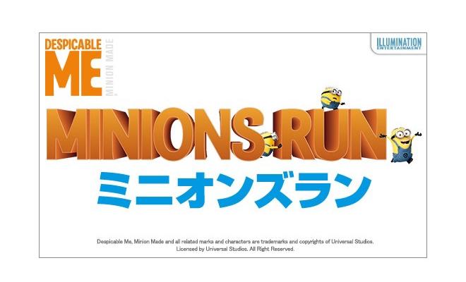 minions-run