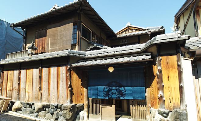 kyoto2nenzaka-starbucks