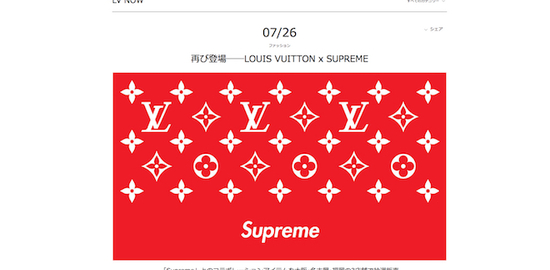 louisvuittonxsupreme-resale