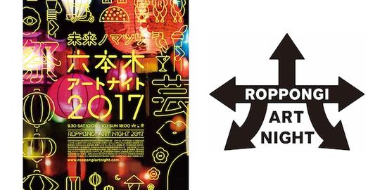 roppongiartnight2017