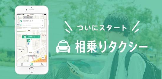 ainori-taxi1