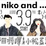 niko-and-2018
