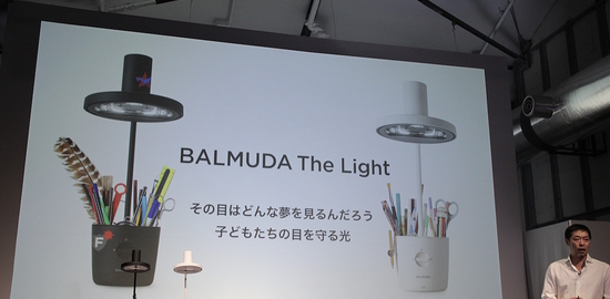 balmuda-thelight_4