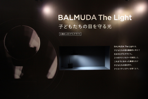 balmuda-thelight_6