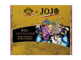 18_JOJOxORB_web-top_1106