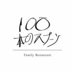 100spoon-4