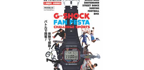 gshock_fan_festa